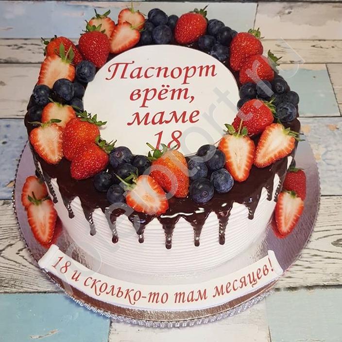Картинка торта с надписью паспорт врет маме 18